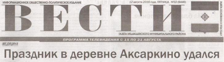 pressa_15.08.16_1