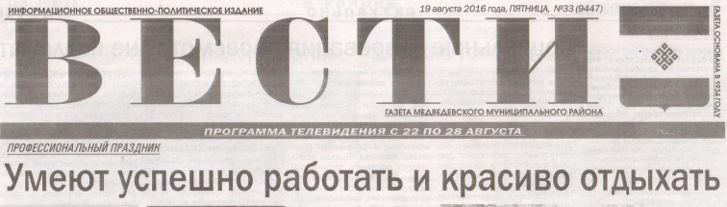 pressa_22.08.16_1